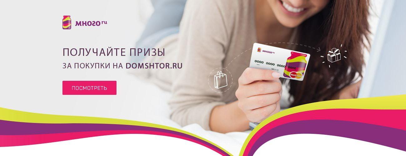 Собирайте бонусы Много.ру за покупки в магазине Домштор и обменивайте их на призы - это просто!