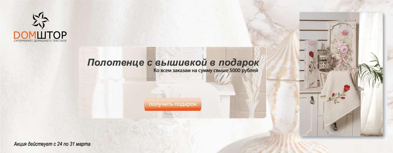 Полотенце в подарок на все заказы на сумму свыше 5000 рублей