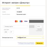 stranitsa_oplaty