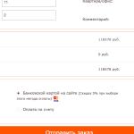 vibor_sposoba_oplaty