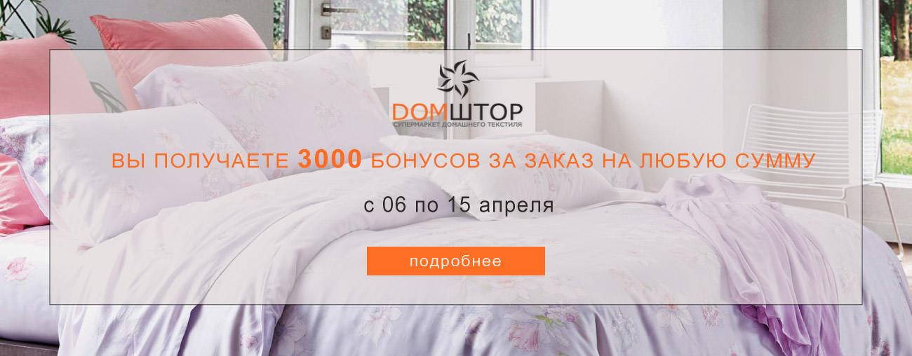 3000 бонусов за заказ на любую сумму