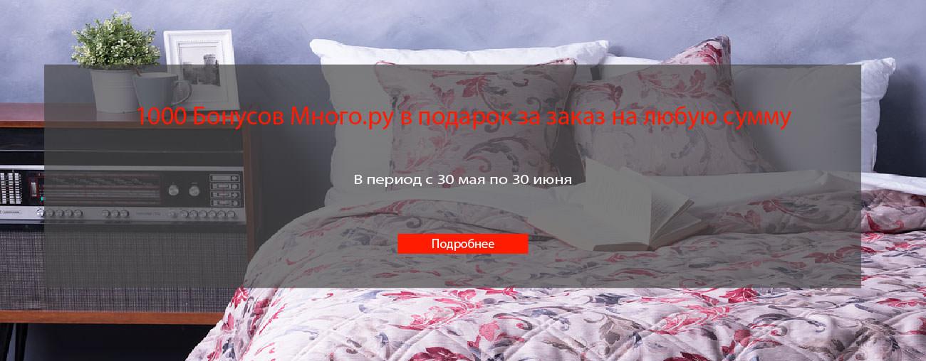 1000 Бонусов Много.ру за заказ на любую сумму
