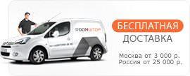 Бесплатная доставка по России для заказов на сумму свыше 25000 рублей