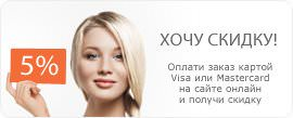 Скидка за оплату банковской картой на сайте